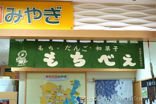 宮城県仙台駅のおみやげ処せんだいのもちべえ