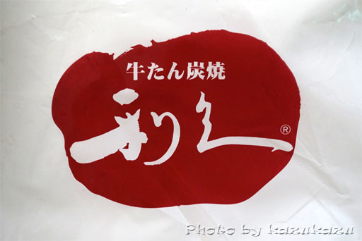 宮城県仙台駅のおみやげ処せんだいの牛たん炭焼利久