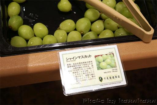千疋屋総本店の世界のフルーツ食べ放題のシャインマスカット