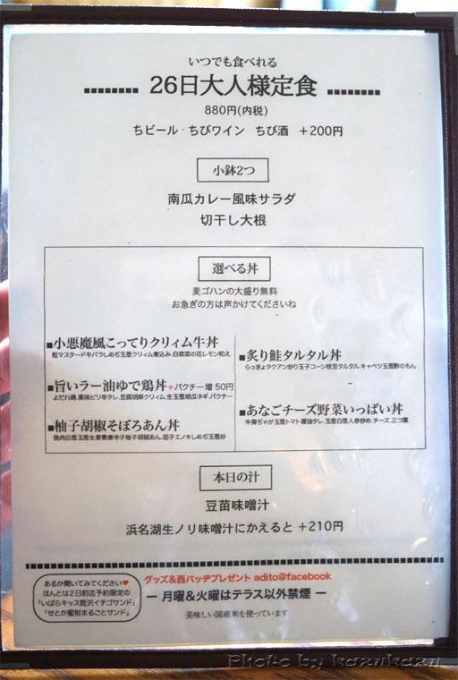 東京都世田谷区駒沢のアヂト日替わりメニュー