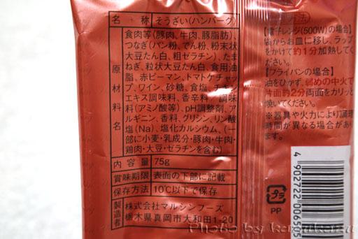 ハンバーグ王子kazukazuによる充実食卓マルシンハンバーグトマトレビュー