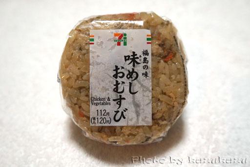 福島県郡山市の味めしおむすび