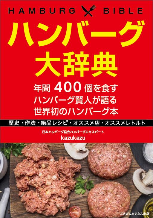 ハンバーグ界の第一人者日本ミンチ協会ハンバーグ王子kazukazu(松島和之)が手掛ける唯一無二のハンバーグ専門書ハンバーグ大辞典