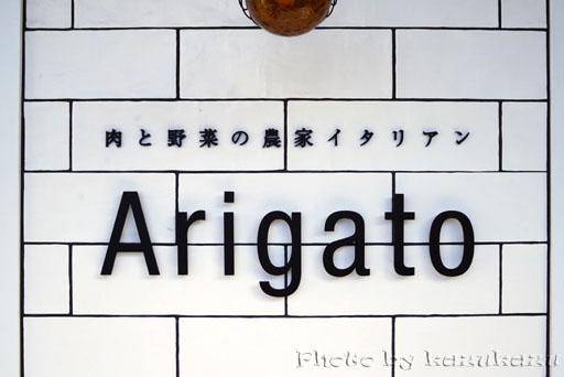 福島県郡山市の肉と野菜の農家イタリアンArigato