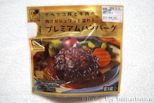 ローソンのイベリコ豚と牛肉の肉汁がジュワッと溢れるプレミアムハンバーグ