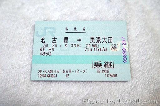 岐阜県美濃加茂市美濃加茂ツアーのチケット
