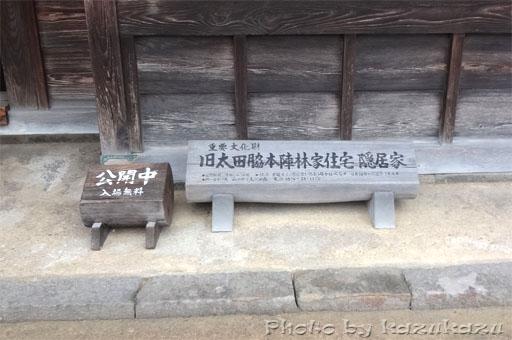 岐阜県美濃加茂市美濃加茂ツアーの中山道太田宿の国指定重要文化財