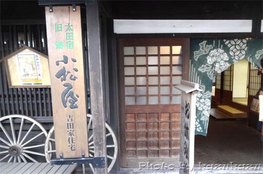 岐阜県美濃加茂市美濃加茂ツアーの中山道太田宿の旧小松屋(吉田家住宅)